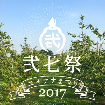 弐七祭(にいななまつり)