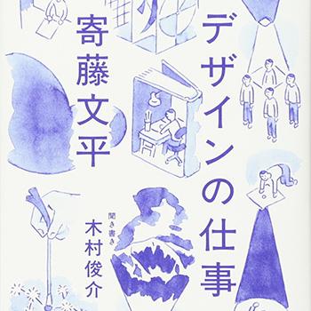 寄藤文平さんの『デザインの仕事』を読んで