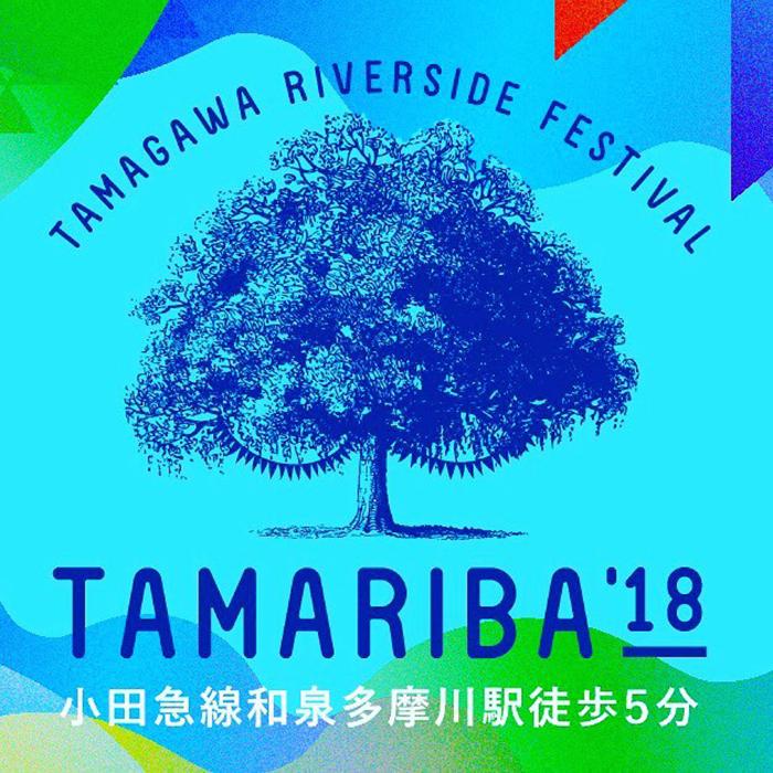 「TAMARIBA'18」出店のお知らせ